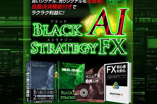 Black AIストラテジーFXロゴ