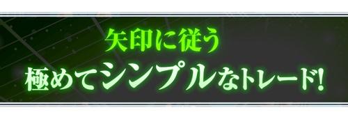 ブラストfx矢印サイン
