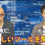 市場健佑と松宮義仁の仮想通貨トレードツール「バブリー」とサポート無視詐欺