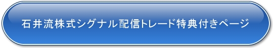 石井流株式シグナル配信トレードボタン