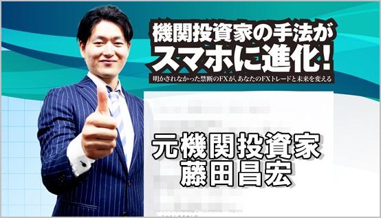 fx藤田昌宏