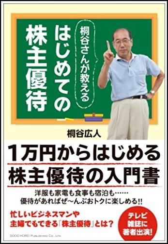 桐谷広人株主配当