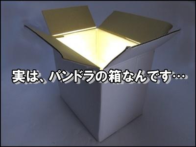 シグナル配信サービスパンドラの箱
