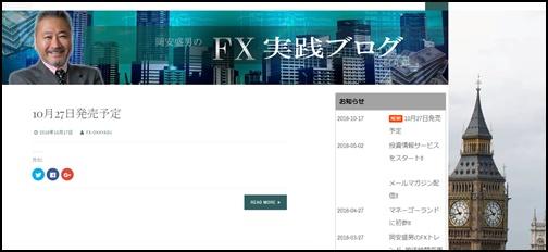 岡安盛男ブログ