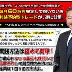 岡安盛男のFXトレード極(モリオのFX)検証評判レビュー