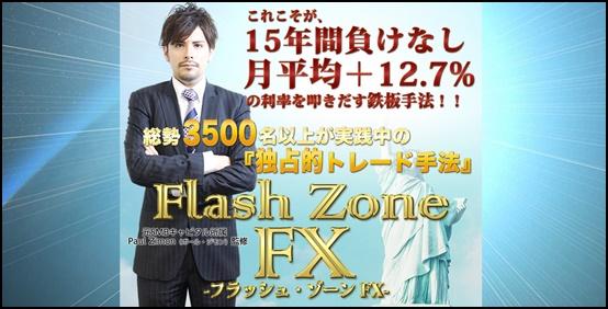 フラッシュゾーンfx