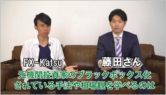 fx-katsu藤田昌宏