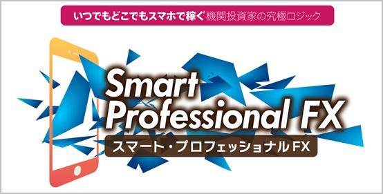 スマート・プロフェッショナルFXロゴ