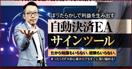 ジーニアス・ブレインFX(TAMURA式49ロジック&EAシステム)評判口コミ