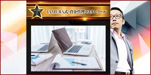 田村式資金管理マスターツール
