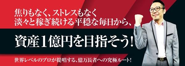 fx田村1億円