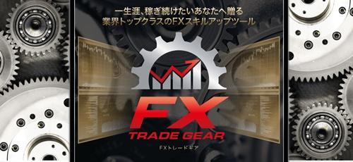 fx trade gear