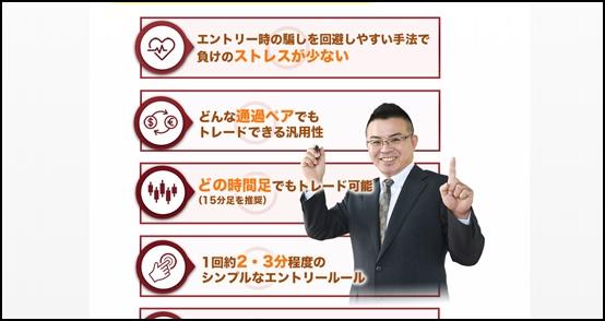 滝澤伸悟fx
