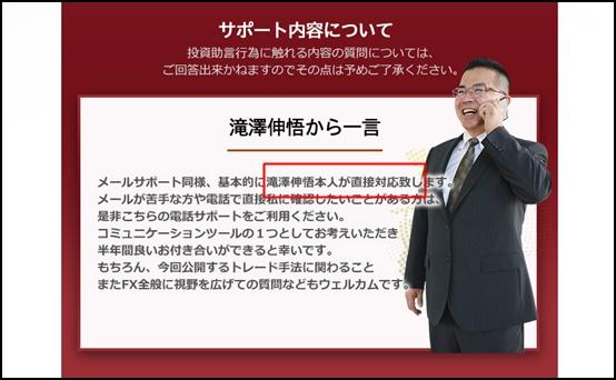 滝澤伸悟電話サポート