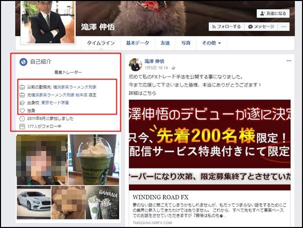 滝澤伸悟facebook