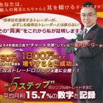 滝澤伸悟-WINDING ROAD FX-口コミ評判と個人的評価レビュー