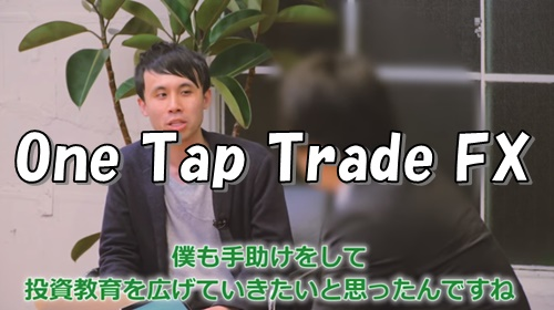One Tap Trade FX(ワンタップトレードFX)クロスリテイリング商材真実の評判