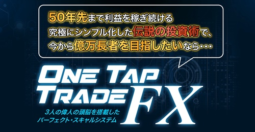 one tap trade fx画像