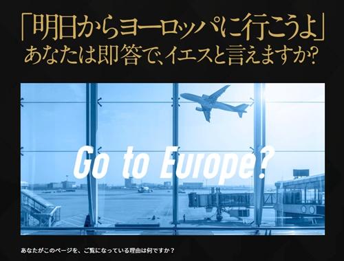 ヨーロッパに行く