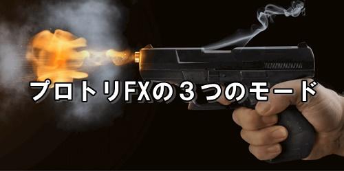 プロトリFX3つのモード