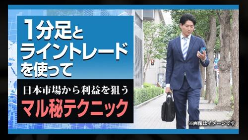 スマプロFX藤田昌宏