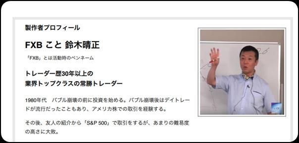 fxb鈴木晴正