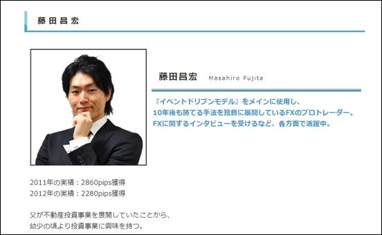 藤田昌宏FX