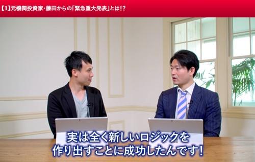 スマリタFX藤田