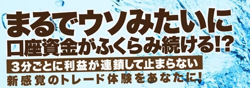 go goスキャルfx宣伝