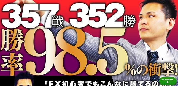 Global Dream FX(グローバルドリームFX)北田夏己商材評価と評判