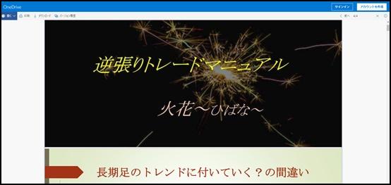 ぷーさん式FX逆張りトレード火花の評判と評価検証