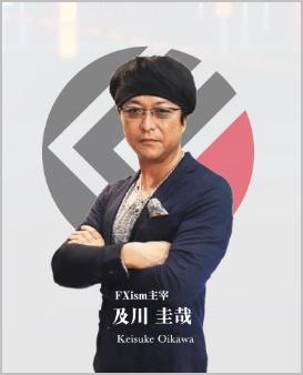 FX及川圭哉