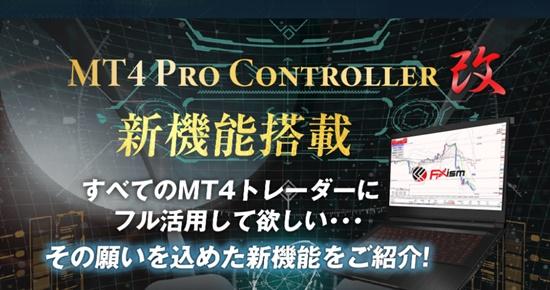 プロコントローラー改