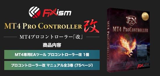 MT4プロコントローラー改