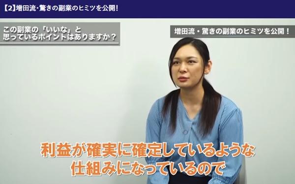 増田和彦評判