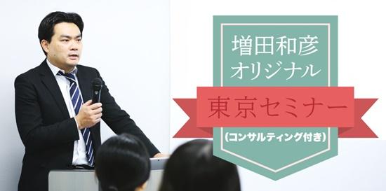 増田和彦セミナー