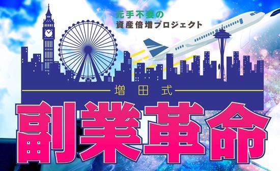 増田式副業革命ロゴ