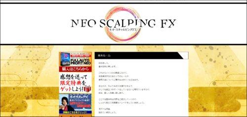 ネオスキャFX購入者ページ