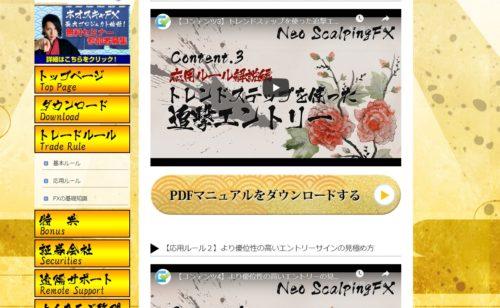 ネオスキャFX会員サイト