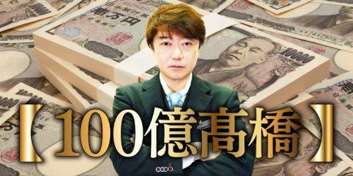 100億髙橋良彰