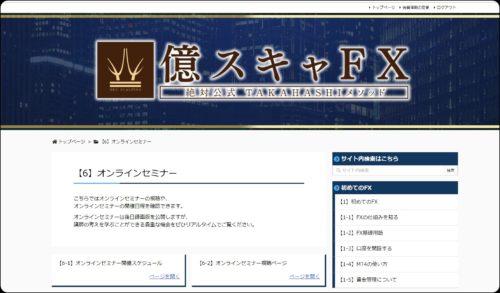 億スキャFX購入者ページ