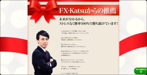 fx-katsu推薦