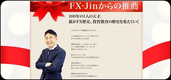 FX-Jin推薦